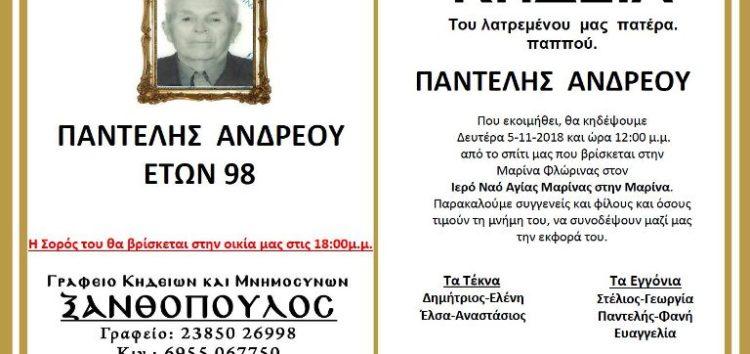 Κηδεία Παντελή Ανδρέου, ετών 98