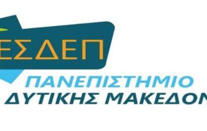 Το ΔΣ του ΕΣΔΕΠ του Πανεπιστημίου Δυτικής Μακεδονίας αναφορικά με το νέο πολυνομοσχέδιο για την Παιδεία