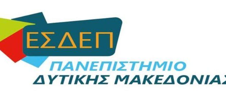Οι θέσεις του ΕΣΔΕΠ του Πανεπιστημίου Δυτικής Μακεδονίας για τις τρέχουσες εξελίξεις