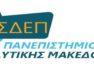Απόφαση του ΕΣΔΕΠ του Πανεπιστημίου Δυτικής Μακεδονίας για στήριξη του νοσοκομείου Καστοριάς