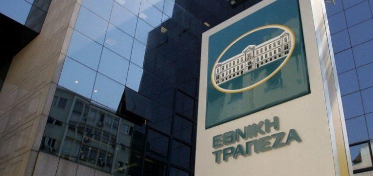Νέες θέσεις εργασίας στην Εθνική Τράπεζα της Ελλάδος
