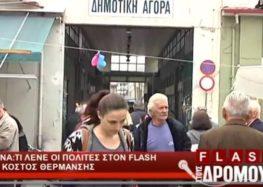 H εκπομπή «Ο Flash στους Δρόμους» στη λαϊκή αγορά της Φλώρινας – Διαμαρτυρίες πολιτών για το κόστος θέρμανσης (video)