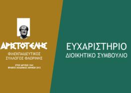 Ο «Αριστοτέλης» ευχαριστεί την εταιρεία Λιγνιτωρυχεία Αχλάδας Α.Ε.