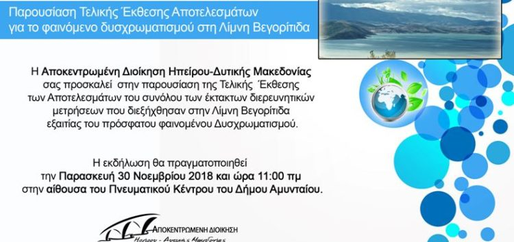Ημερίδα για την παρουσίαση της τελικής έκθεσης αποτελεσμάτων του φαινομένου δυσχρωματισμού στη λίμνη Βεγορίτιδα