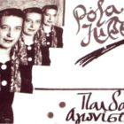 Εκδήλωση για τη Ρόζα Ιμβριώτη από τον Σύλλογο Γυναικών Φλώρινας