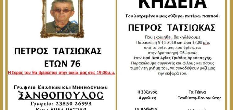 Κηδεία Πέτρου Τατσιώκα, ετών 76
