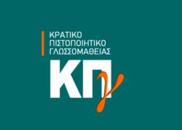Αιτήσεις συμμετοχής στις εξετάσεις του Κρατικού Πιστοποιητικού Γλωσσομάθειας