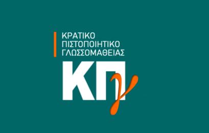 Συμμετοχή στις εξετάσεις του Κρατικού Πιστοποιητικού Γλωσσομάθειας – Αιτήσεις από 5 έως 11 Μαΐου 2021