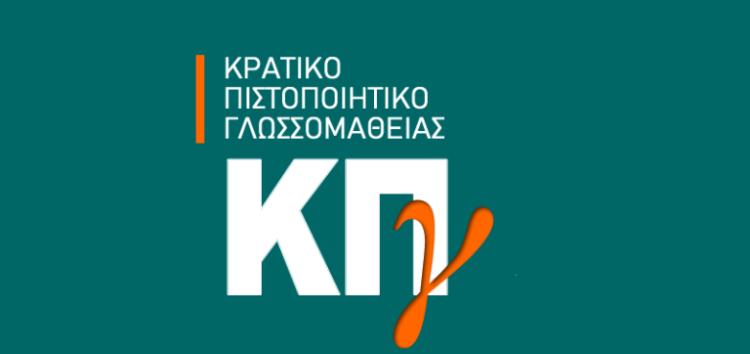 Παραλαβή πιστοποιητικών επιτυχίας του Κρατικού Πιστοποιητικού Γλωσσομάθειας περιόδου Μαΐου 2018