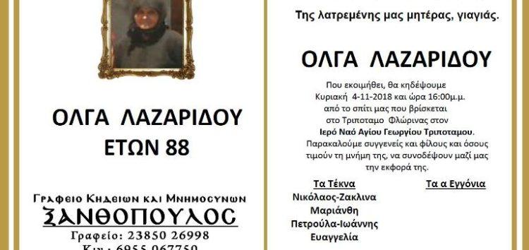 Κηδεία Όλγας Λαζαρίδου, ετών 88