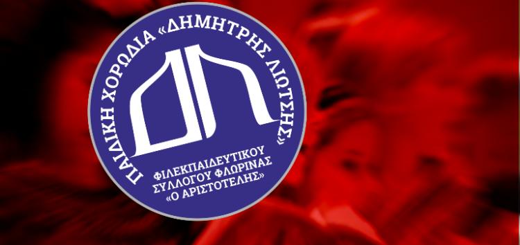 Έναρξη νέου τμήματος στην παιδική χορωδία «Δημήτρης Λιώτσης» του «Αριστοτέλη»