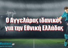 O Αγγελάρας ιδανικός για την Εθνική Ελλάδας