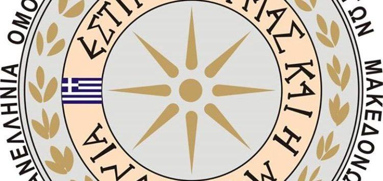 Η Πανελλήνια Ομοσπονδία Πολιτιστικών Συλλόγων Μακεδόνων στηρίζει τις μαθητικές κινητοποιήσεις
