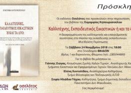 Παρουσίαση του βιβλίου της Ευμορφίας Κηπουροπούλου «Καλλιτέχνης, Εκπαιδευτικός Εικαστικών ή και τα δύο;»