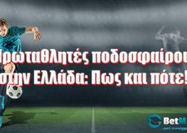 Πρωταθλητές ποδοσφαίρου στην Ελλάδα: Πως και πότε!