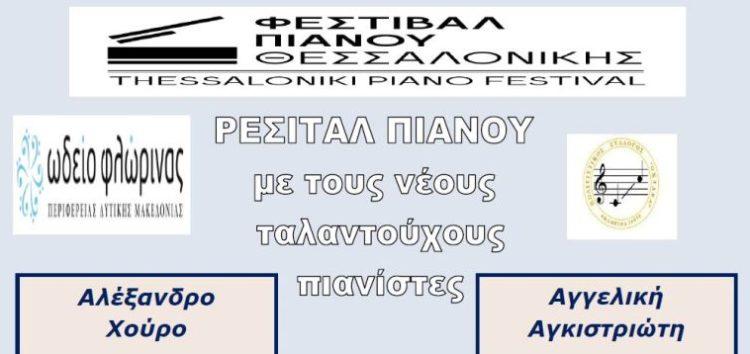 Ρεσιτάλ πιάνου από το Ωδείο Φλώρινας, το Φεστιβάλ Πιάνου Θεσσαλονίκης και τον σύλλογο «Οκτάβα»