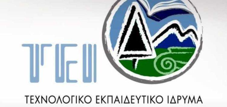 Κενές θέσεις του ΤΕΙ Δυτικής Μακεδονίας για κάλυψη με μετάταξη