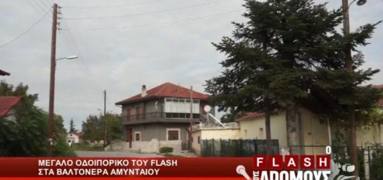 Μεγάλο οδοιπορικό της εκπομπής «Ο Flash στους δρόμους» στα Βαλτόνερα (video)