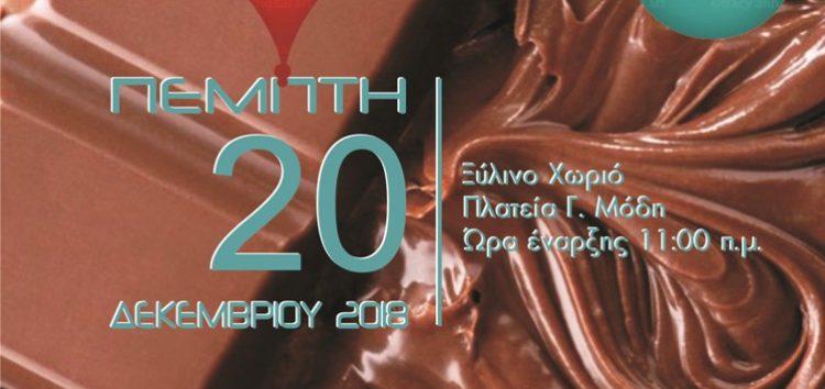 «Γιορτή Σοκολάτας» στο Ξύλινο Χωριό της Φλώρινας