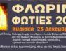 Τα μεσάνυχτα της 23ης Δεκεμβρίου ανάβουν οι «Φωτιές» στη Φλώρινα