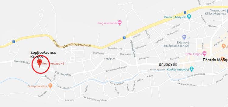 Σε νέα διεύθυνση θα στεγάζεται το Συμβουλευτικό Κέντρο Γυναικών Δήμου Φλώρινας
