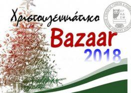 Χριστουγεννιάτικο bazaar του δημοτικού σχολείου Μελίτης