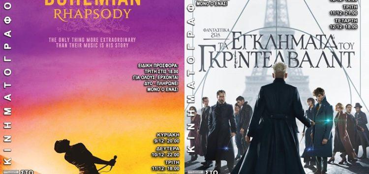 «Φανταστικά Ζώα: Τα Εγκλήματα Του Γκρίντελβαλντ» και «Bohemian Rhapsody» από την Κινηματογραφική Λέσχη