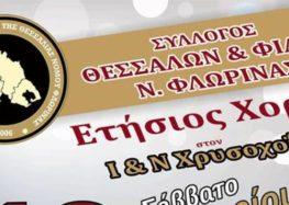 Ετήσιος χορός του Συλλόγου Θεσσαλών και Φιλών Ν. Φλώρινας