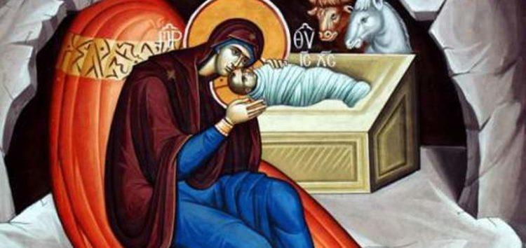 Η Γέννηση του Χριστού, η παντοτινή χαρά μας
