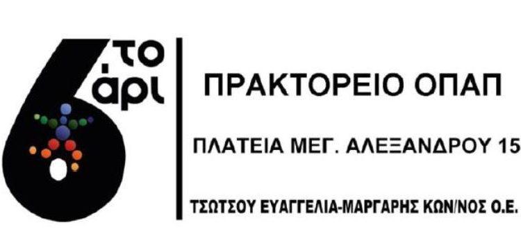Θέση εργασίας από το πρακτορείο ΟΠΑΠ «Το 6άρι»