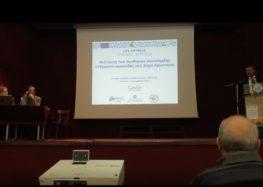 Υλοποίηση δράσεων της Αποκεντρωμένης Διοίκησης Ηπείρου – Δυτικής Μακεδονίας για το έργο «LIFE AMYBEAR»