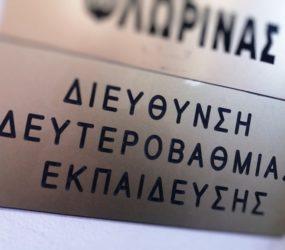 Συγχαρητήρια επιστολή για τα αποτελέσματα του 80ου Πανελλήνιου Μαθητικού Διαγωνισμού στα Μαθηματικά «Ο Ευκλείδης»
