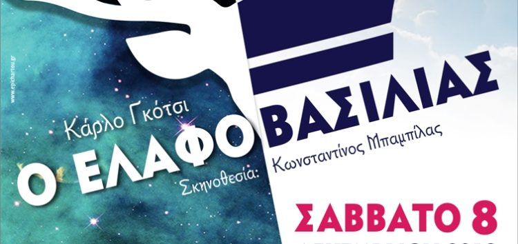Θεατρική Παράσταση – 6ο Χριστουγεννιάτικο Bazaar του Κέντρου Κοινωνικής Πρόνοιας Περιφέρειας Δυτικής Μακεδονίας