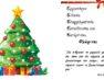 Χριστουγεννιάτικη γιορτή του ΕΕΕΕΚ Φλώρινας