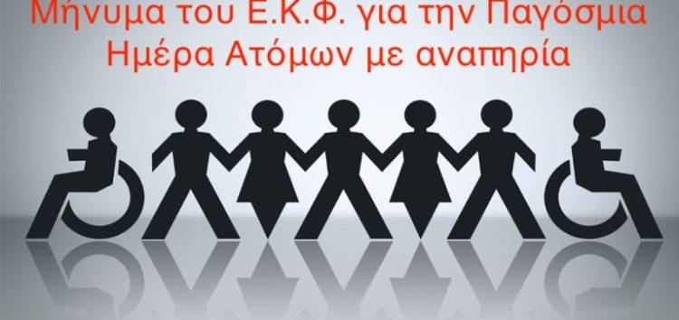 Μήνυμα του Ε.Κ.Φ. για την Παγκόσμια Ημέρα Ατόμων με Αναπηρία