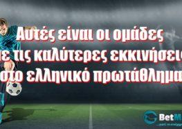 Αυτές είναι οι ομάδες με τις καλύτερες εκκινήσεις στο ελληνικό πρωτάθλημα