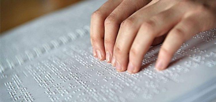 Μαθήματα γραφής και ανάγνωσης τυφλών Braille σε Κοζάνη, Φλώρινα και Αμύνταιο