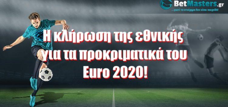 Η κλήρωση της εθνικής για τα προκριματικά του Euro 2020!