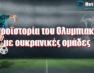 Η προϊστορία του Ολυμπιακού με ουκρανικές ομάδες