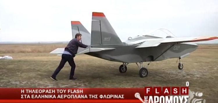 Η εκπομπή «O Flash στους Δρόμους» στα αεροπλάνα της Φλώρινας (video)
