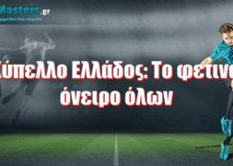 Κύπελλο Ελλάδος: Το φετινό όνειρο όλων