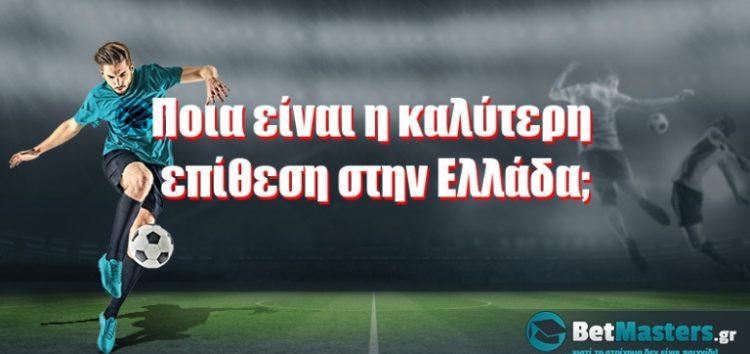 Ποια είναι η καλύτερη επίθεση στην Ελλάδα;