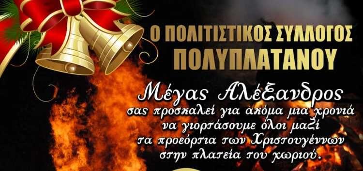 Άναμμα της Φωτιάς στον Πολυπλάτανο