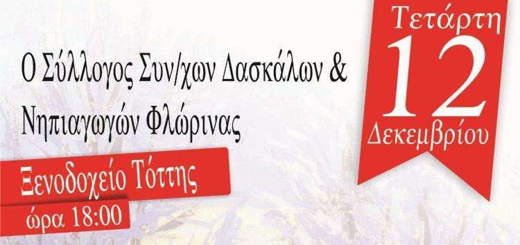 Χριστουγεννιάτικη εκδήλωση του Συλλόγου Συνταξιούχων Δασκάλων & Νηπιαγωγών Φλώρινας