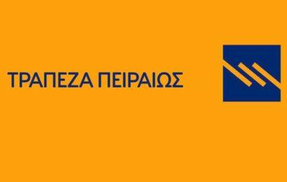 Τράπεζα Πειραιώς: Δηλώσεις για την αναστολή πληρωμής επιταγών μέσω της winbank