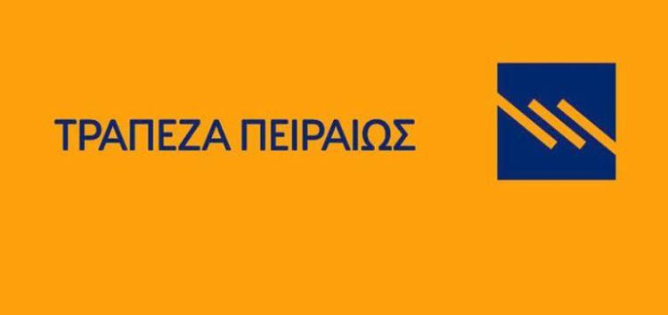 Η Τράπεζα Πειραιώς ανανεώνει τη συνεργασία της με το YΠΕΘΑ