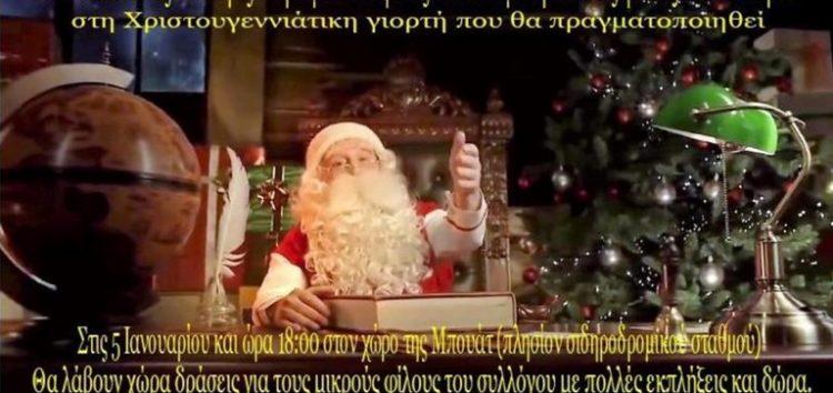 Χριστουγεννιάτικη γιορτή του Πολιτιστικού Συλλόγου Εργαζομένων ΔΕΗ