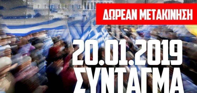 «Αριστοτέλης»: δωρεάν η μετακίνηση για όσους συμμετάσχουν στο συλλαλητήριο για τη μη ψήφιση της «Συμφωνίας των Πρεσπών»