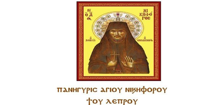 Ιερά Αγρυπνία – Προσκύνηση Ιερού Λειψάνου οσίου Νικηφόρου του Λεπρού στον Ιερό Ναό Αναλήψεως του Κυρίου Αμυνταίου