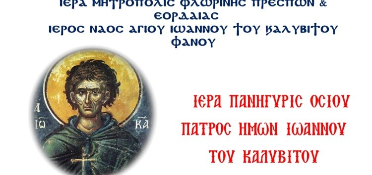Πανήγυρις Ιερού Ναού Οσίου Ιωάννου του Καλυβίτου Φανού
